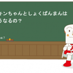 shokupan-man-dokin-chan.png