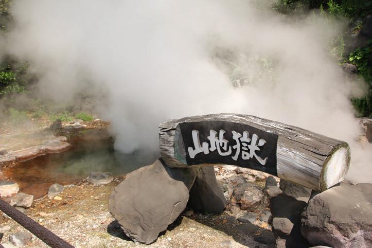 山地獄(別府地獄巡りの旅)