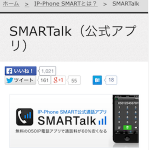 SMARTalk-how-to-use-2.png
