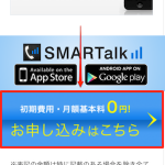 SMARTalk-how-to-use-3.png