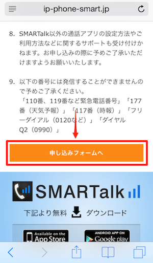 SMARTalk-how-to-use-4.png