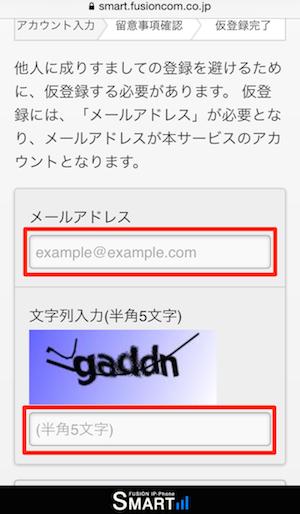 SMARTalkを登録する方法
