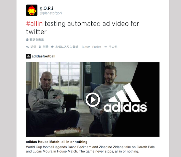 Ad video for twitter