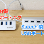 anker-usb-hub-which.png