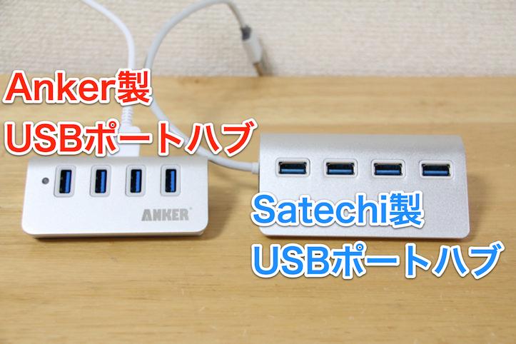 Anker製USBポートハブとSatechi製USBポートハブ