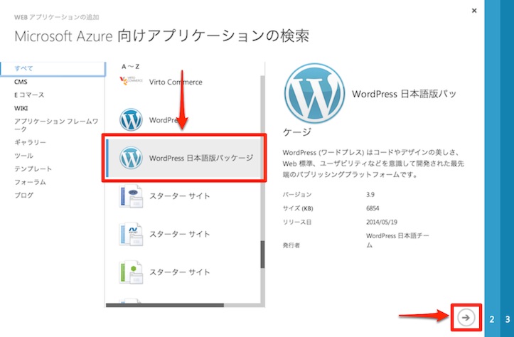 azure-microsoft-wordpress-11.png