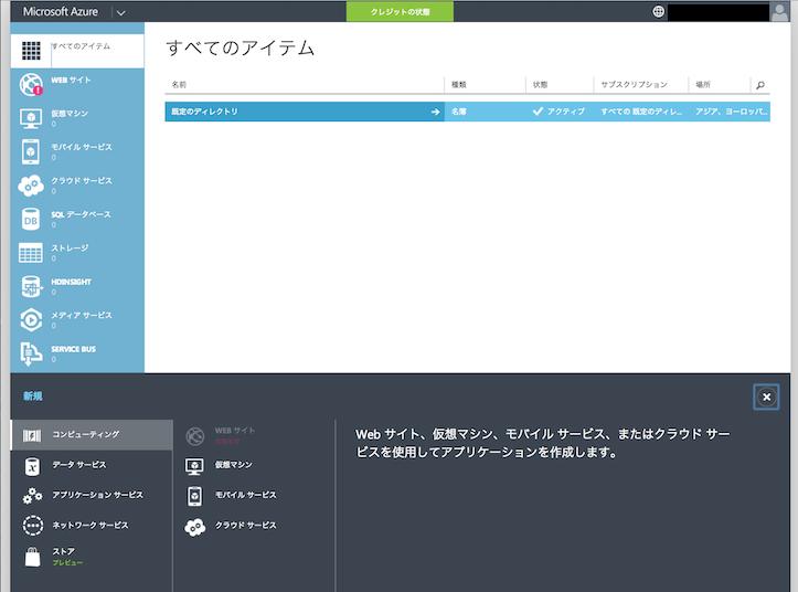 Azure × WordPress でWebサイト作成