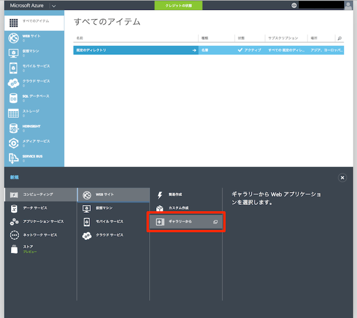 Azure × WordPress でWebサイト作成