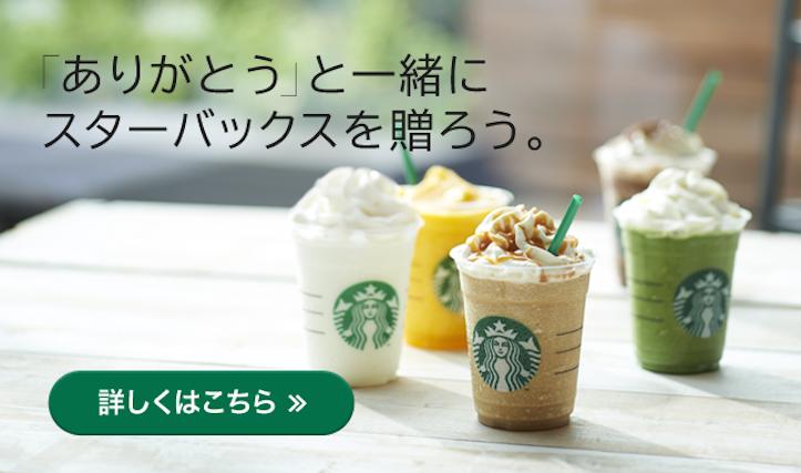 Giftee Starbucks
