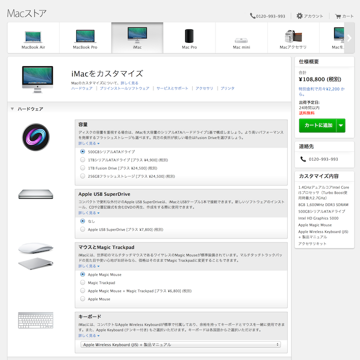 iMac(Mid 2014) customize