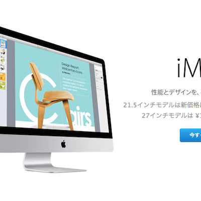 imac-in-cheaper-model.png