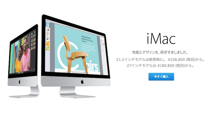 新型iMac、低価格モデルが登場