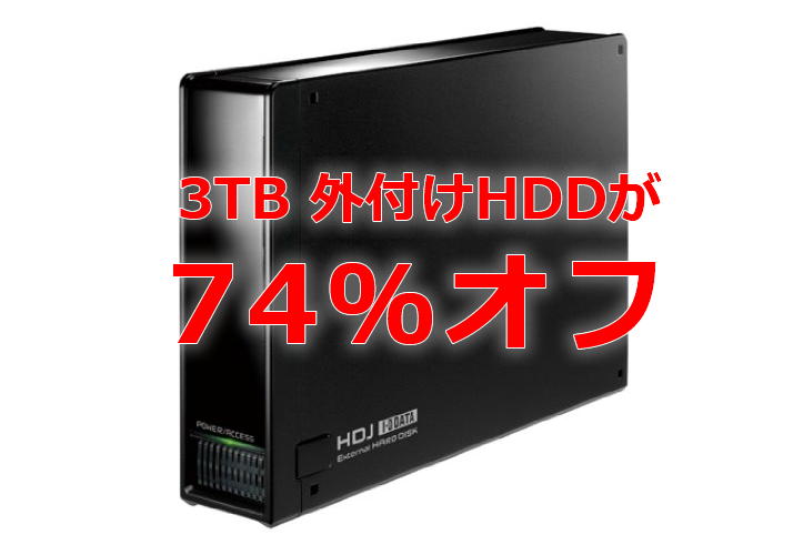 Iodata hdd sale