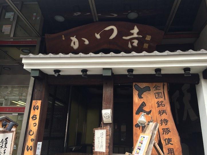 「かつ吉 渋谷店」の「冷やしカレーカツ丼」