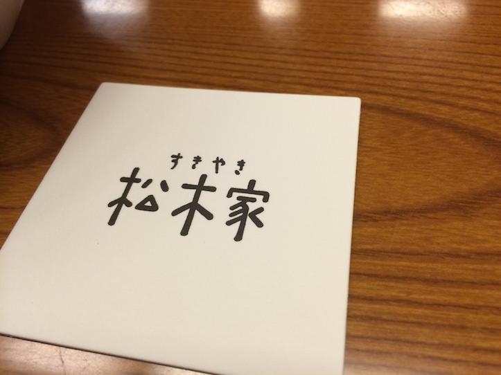 すき焼きの美味しい松木屋(渋谷・神泉駅)