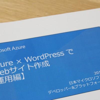 microsoft-azure-wordpress-seminar.JPG