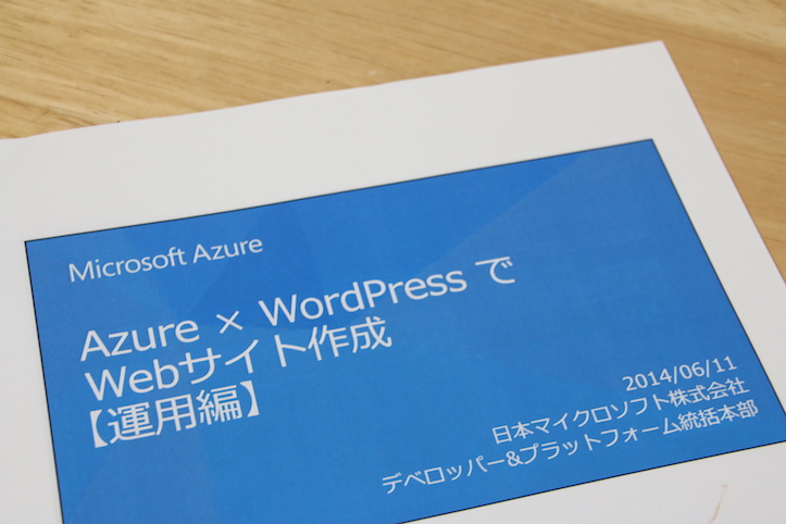 Azure × WordPressでWebサイト作成