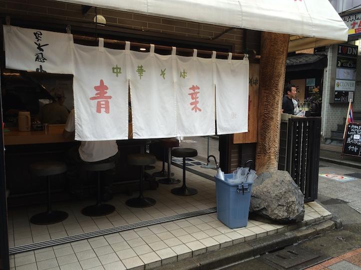 ラーメン「青葉」(中野)