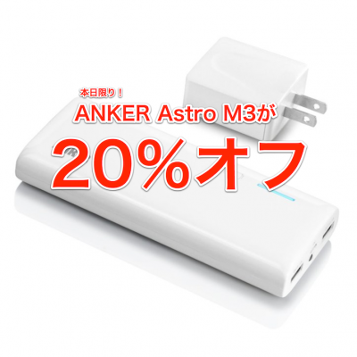 anker-astro-m3-sale.png