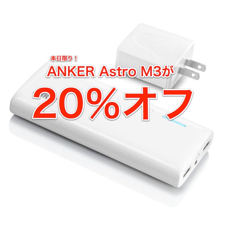 Anker astro m3 sale