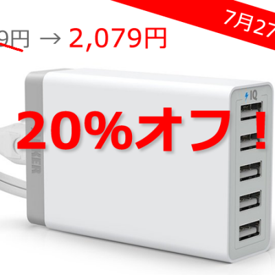 anker-sale-0727.png