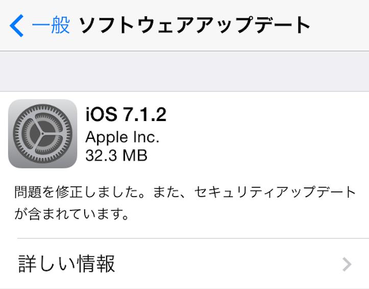 iOS 7.1.2の配信開始