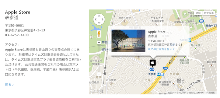 Apple store omotesando location