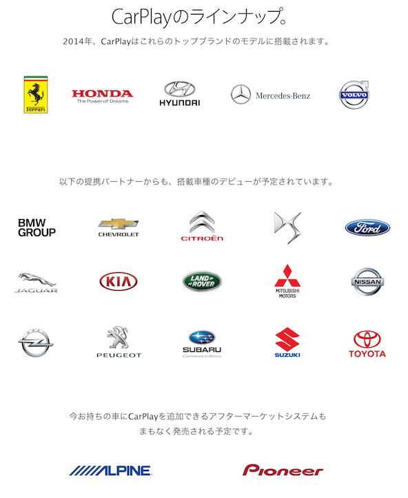 Carplay apple jp