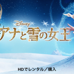 frozen-for-rental.png