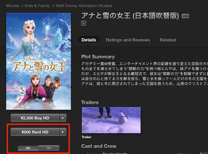 frozen-for-rental-2.png