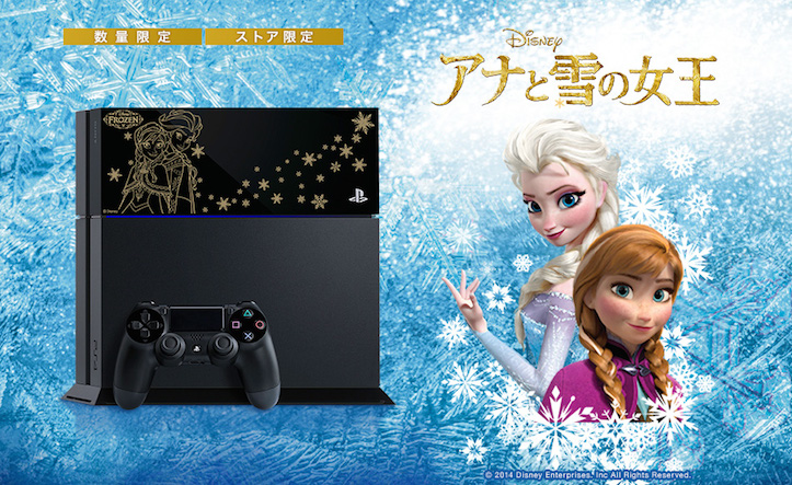 Frozen playstation