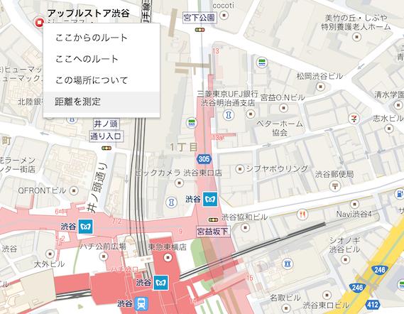 Google mapsの距離測定