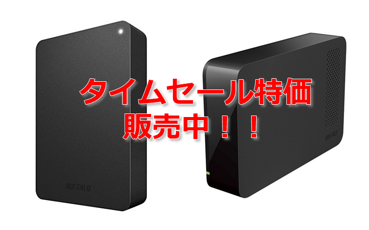 Hdd timesale