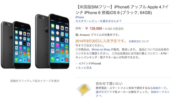 iPhone 6がAmazonで予約販売中
