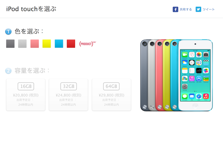 ipod-touch-new-1.png