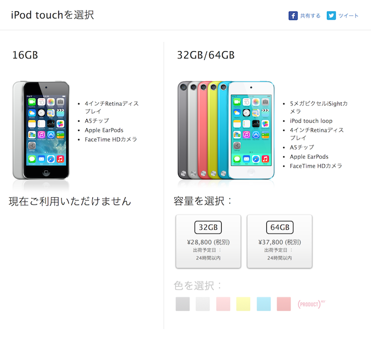 iPod touch (第5世代)