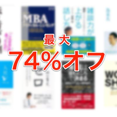 ベストセラービジネス書が最大74%オフ