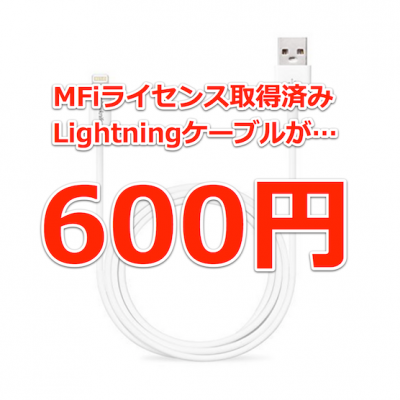 lightning-cable-ec.png