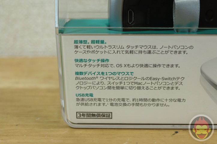 logicool-ultrathin-touch-mouse-14.jpg