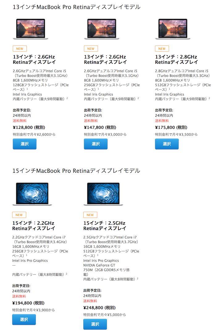 Macbook pro retina new model