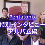 pentatonix-interview-album-ec
