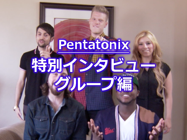 pentatonix-interview-group-ec