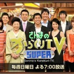 sanma-super-tv.jpg