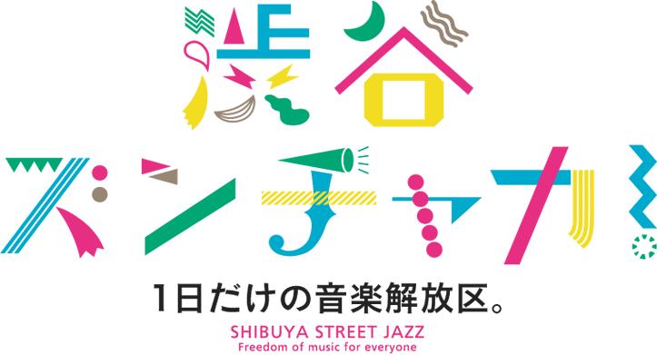 渋谷ズンチャカが開催!