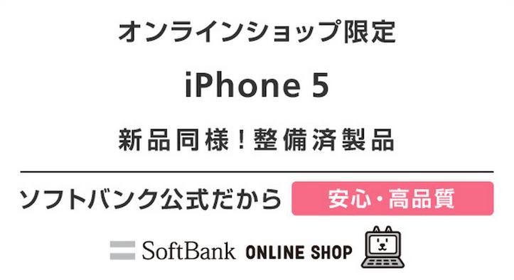 Softbank online store