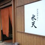 suiten-sushi-1.jpg