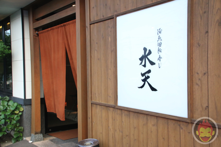 活魚回転寿司「水天」