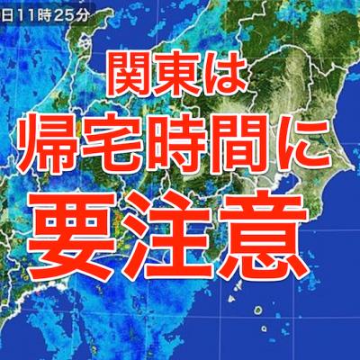 関東、台風8号は帰宅時間に注意