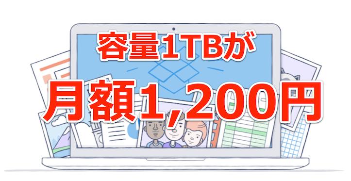Dropbox、容量1TBを月額1,200円で利用可能に!