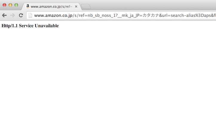 Amazon http error